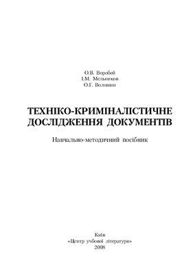 Воробей О.В., Мельников І.М., Волошин О.Г. Техніко-криміналістичне дослідження документів