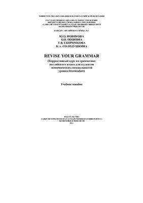 Новикова Ю.О., Познина О.В. Revise your Grammar