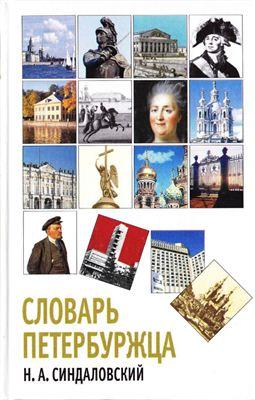 Синдаловский Н.А. Словарь петербуржца