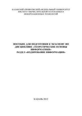 Чепкунова Е.Г. Пособие к подготовке к экзамену по дисциплине Теоретические основы информатики. Раздел Кодирование информации