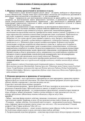 3 блок ответов к ГОСам по специальности СКС и Т