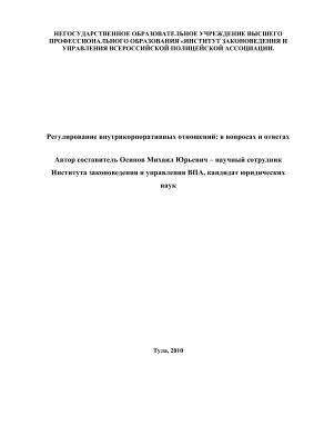 Осипов М.Ю. Регулирование внутрикорпоративных отношений в вопросах и ответах
