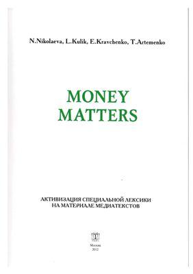Николаева Н., Кулик Л. Money Matters