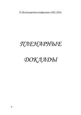 Коренман Я.И. (науч. ред.). Научное издание IV Международная конференция Экстракция органических соединений. Каталог докладов