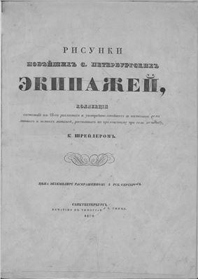 Шрейдер К. Рисунки новейших С.-Петербургских экипажей