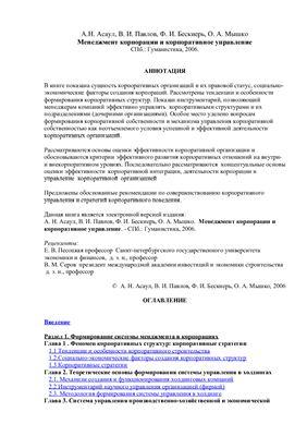 Асаул А.Н. и др. Менеджмент корпорации и корпоративное управление
