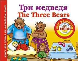 Три медведя / Тhe Three Bears
