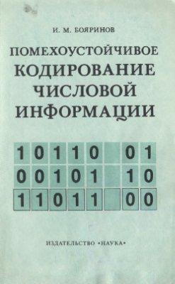 Бояринов И.М. Помехоустойчивое кодирование числовой информации