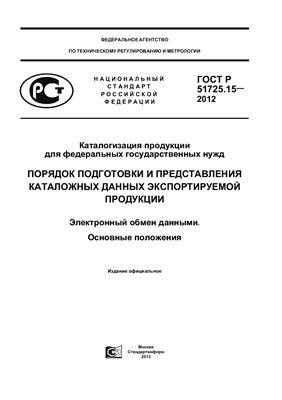 ГОСТ Р 51725.15-2012 Каталогизация продукции для федеральных государственных нужд. Порядок подготовки и представления каталожных данных экспортируемой продукции. Электронный обмен данными. Основные положения