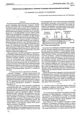 Ермаков С.Н., Кербер М.Л., Кравченко Т.П. Химическая модификация и смешение полимеров при реакционной экструзии