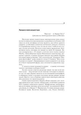 Барчунова Т.В. (ред.) Потолок пола