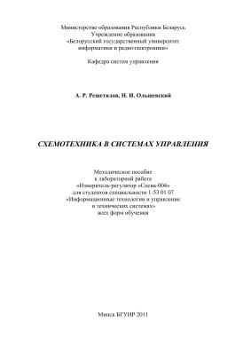 Решетилов А.Р., Ольшевский Н.И. Схемотехника в системах управления