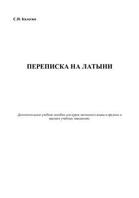 Калегин С.Н. Переписка на латыни