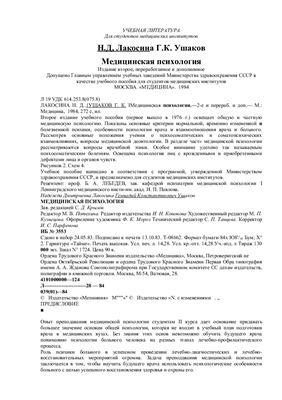 Лакосина Н.Д.,Ушаков Г.К. Медицинская психология