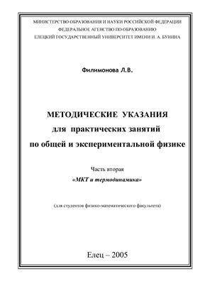 Филимонова Л.В. Методические указания для практических занятий по общей и экспериментальной физике/ Часть вторая. Мкт и термодинамика