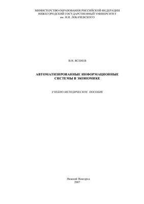 Ясеннев В.Н. Автоматизированные информационные системы. Учебно-методическое пособие