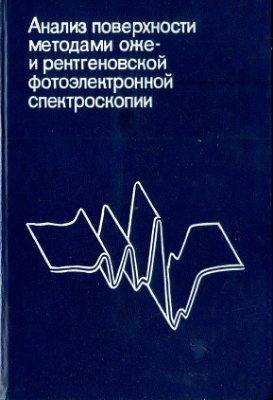 Бриггс Д., Сих М.П. Анализ поверхности методами оже- и рентгеновской фотоэлектронной спектроскопии