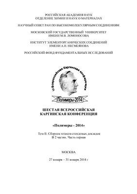 Сборник тезисов докладов шестой Всероссийской Каргинской конференции Полимеры-2014 (II-ой том, 1-ая часть)