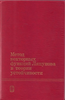 Абдуллин Р.З. и др. Метод векторных функций Ляпунова в теории устойчивости