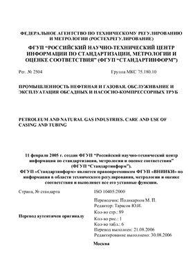 ISO 10405: 2000 Промышленность нефтяная и газовая. обслуживание и эксплуатация обсадных и насосно-компрессорных труб