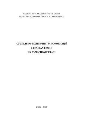 Матвєєва Л.В. (відп. ред.) Суспільно-політичні трансформації в країнах Сходу на сучасному етапі