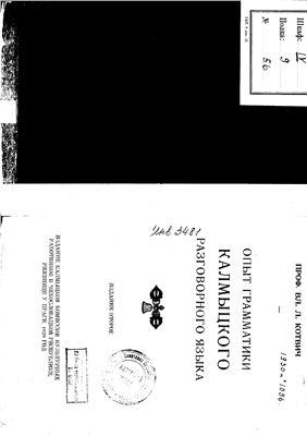 Котвич В.Л. Опыт грамматики калмыцкого разговорного языка