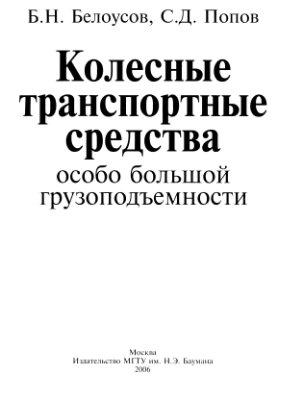 Белоусов Б.Н., Попов С.Д. Колесные транспортные средства особо большой грузоподъемности. Конструкция. Теория. Расчет