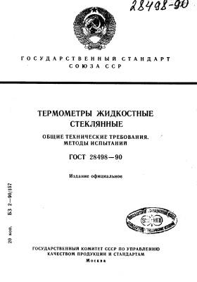 ГОСТ 28498-90 Термометры жидкостные стеклянные. Общие технические требования. Методы испытаний