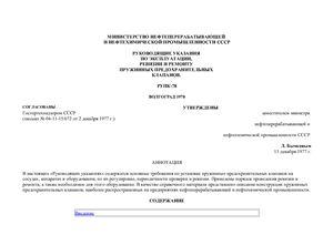 РУПК 78 Руководящие указания по эксплуатации, ревизии и ремонту пружинных предохранительных клапанов
