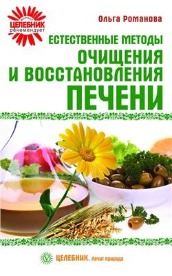 Романова Ольга. Естественные методы очищения и восстановления печени