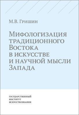 Гришин М.В. Мифологизация традиционного Востока в искусстве и научной мысли Запада