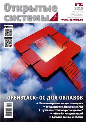 Открытые системы 2015 №01