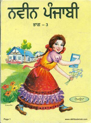 Prabhjot K. Naveen Punjabi. Book 3