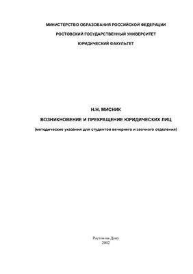 Мисник Н.Н. Возникновение и прекращение юридических лиц