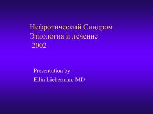 Нефротический синдром. Этиология и лечение