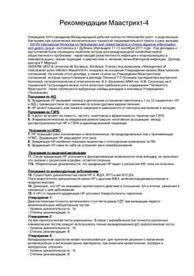 Рекомендации Маастрихт 4 (ключевые положения)
