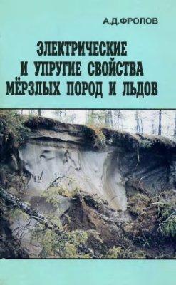 Фролов А.Д. Электрические и упругие свойства мерзлых пород и льдов