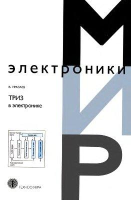 Уразаев В.Г. ТРИЗ в электронике