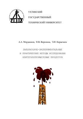 Мордвинов А.А., Воронина Н.В., Каракчиев Э.И. Лабораторно-экспериментальные и практические методы исследования нефтегазопромысловых процессов