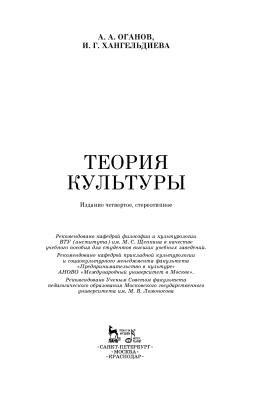 Оганов А.А., Хангельдиева И.Г. Теория культуры