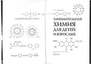 Леенсон И.А. Занимательная химия для детей и взрослых