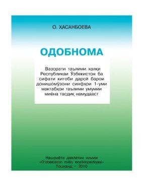Хасанбоева Ойша, Одобнома, Тошкент-2010 (на таджикском языке)