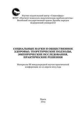 Ушакова О.С., Яблонский М.Ф. (ред.) Социальные науки и общественное здоровье: теоретические подходы, эмпирические исследования, практические решения
