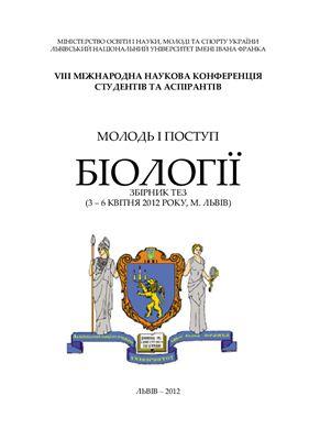 Молодь і поступ біології: Збірник тез VIII Міжнародної наукової конференції студентів і аспірантів (3-6 квітня 2012 року, м. Львів)