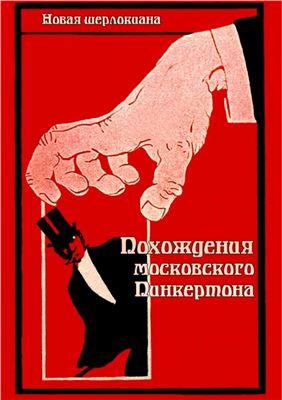 Salamandra P.V.V. (изд.) Похождения московского Пинкертона