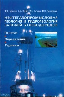 Брагин Ю.И., Вагин С.Б., Гутман И.С., Чоловский И.П. Нефтегазопромысловая геология и гидрогеология залежей углеводородов