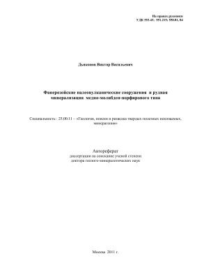 Дьяконов В.В. Фанерозойские палеовулканические сооружения и рудная минерализация медно-молибден-порфирового типа