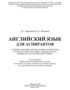 Бородина С.Д., Мележик К.А. Английский язык для аспирантов