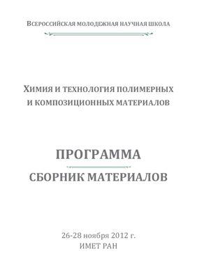 Всероссийская молодежная научная школа Химия и технология полимерных и композиционных материалов