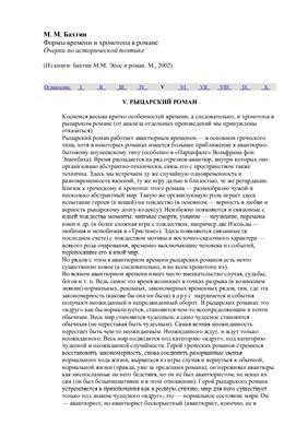 Бахтин М.М. Рыцарский роман